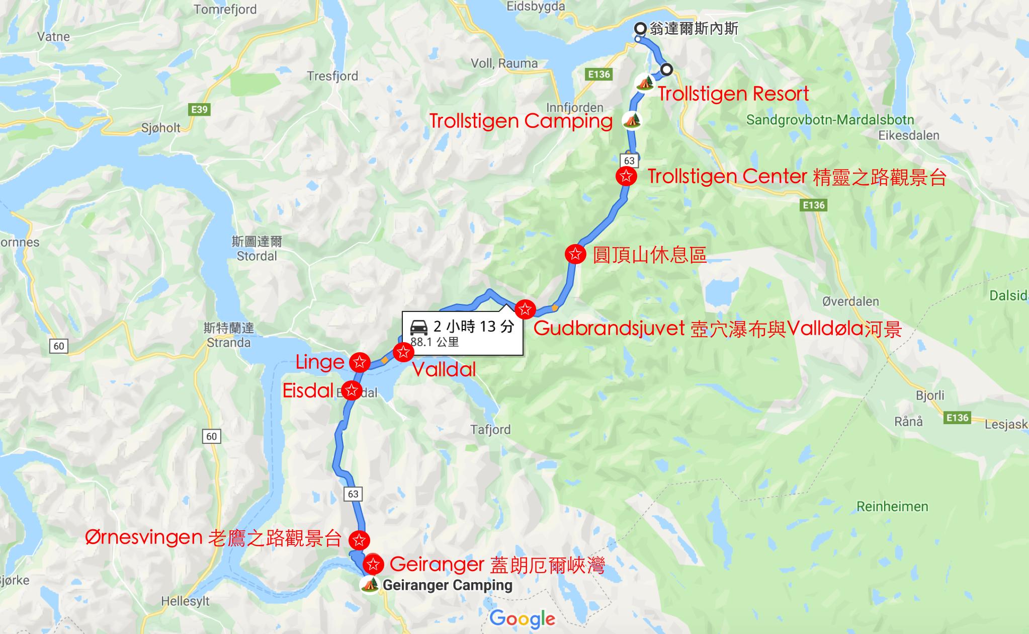 【北歐景點】Trollstigen 精靈之路 ∣ 挪威最驚險的世界級景觀公路 3