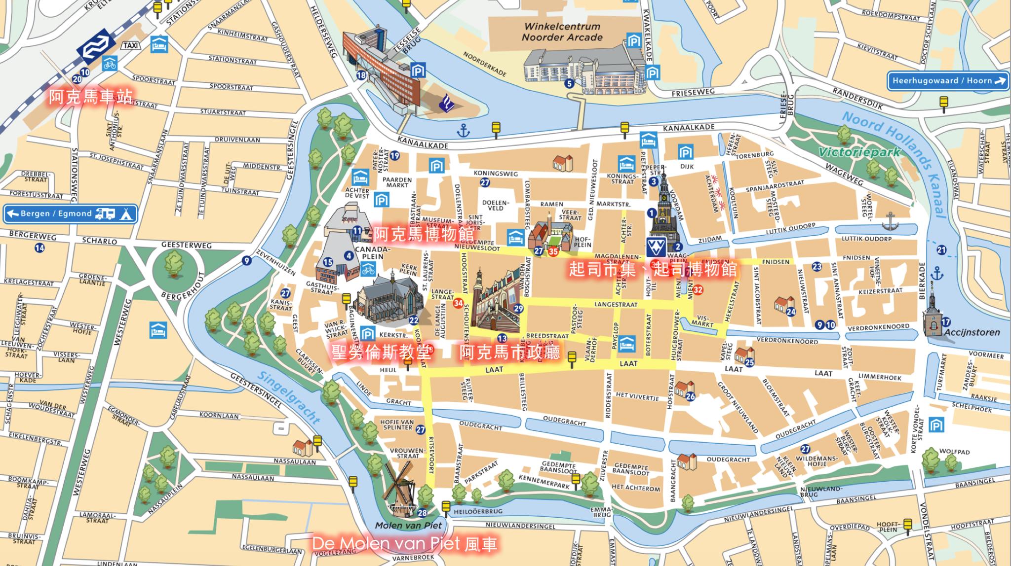 【荷蘭印象】體驗道地的荷式風情 — Alkmaar 起司市集 散步路線整理 4