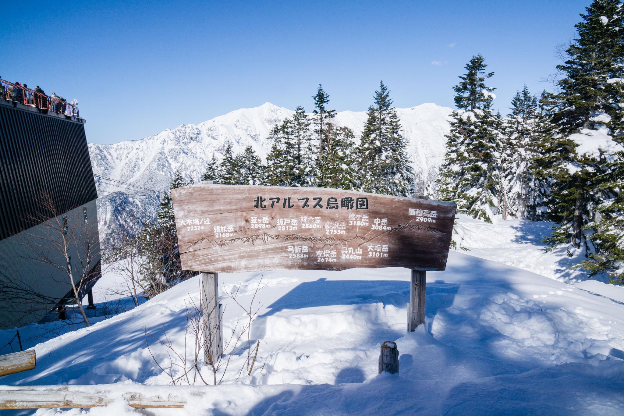 【岐阜】超級推薦!奧飛驒溫泉鄉的冬季戀歌 ~ 新穗高纜車雪景攻略 108